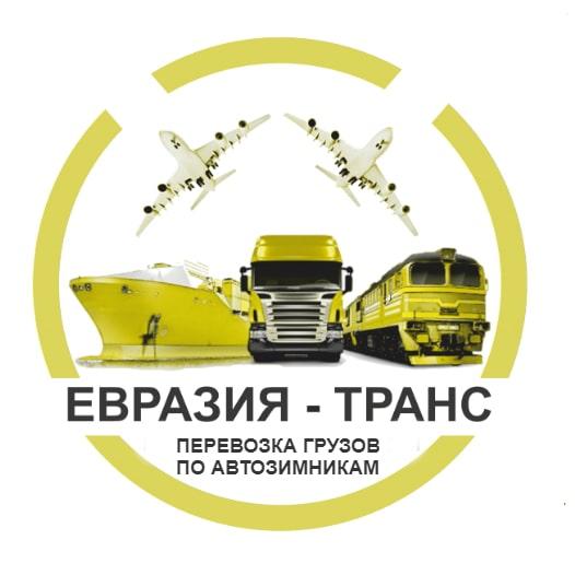 Компания Евразия-Транс