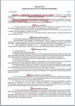 Образец договора на перевозку груза стр.1