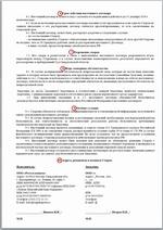 Образец договора на перевозку груза стр.2