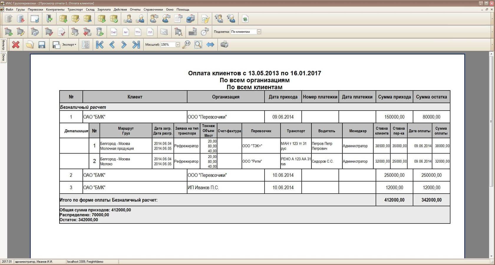 Отчет по оплате клиентов - программа Грузоперевозки
